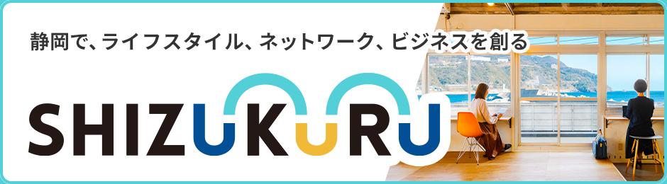 SHIZUKURU