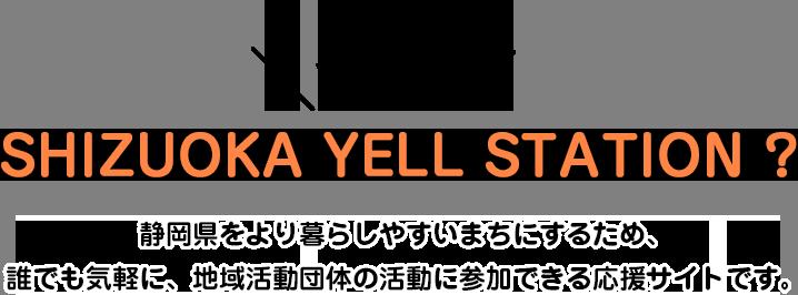 SHIZUOKA YELL STATION?